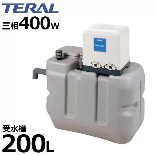 テラル多久 受水槽付き水道加圧装置 RMB2-25THP6-405/406 (受水槽200L/三相200V400W) [加圧用ポンプ]