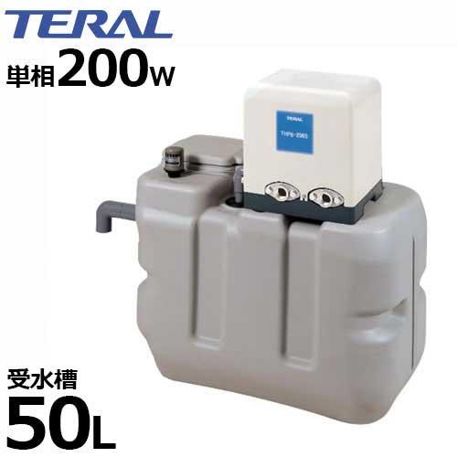 [最大1000円OFFクーポン] テラル多久 受水槽付き水道加圧装置 RMB0.5-25THP6-205S/206S (受水槽50L/単相100V200W) [加圧用ポンプ]