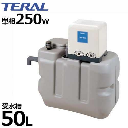 テラル多久 受水槽付き水道加圧装置 インバータータイプ RMB0.5-25THP6-V250S (受水槽50L/単相100V250W)