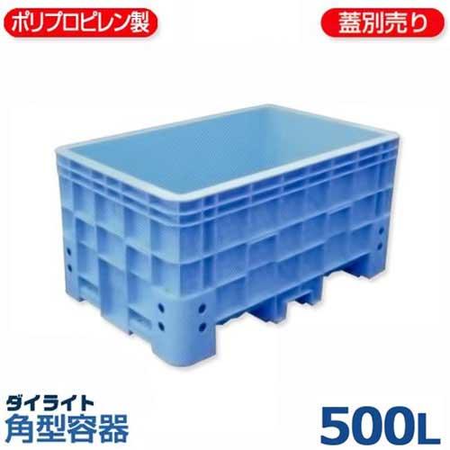 ダイライト 角型容器 RP-500L (容量500L・ポリプロピレン製・フォークリフト移送対応)