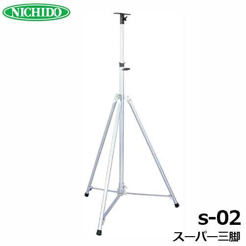 日動 サークルライト用スタンド 『スーパー三脚』 S-02