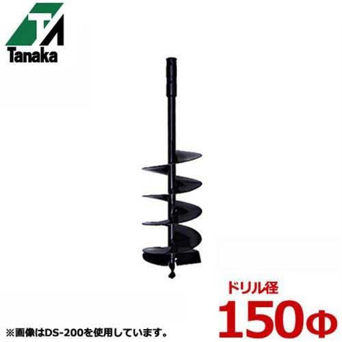 タナカ エンジンオーガー 専用ドリル DS-150 (ドリル径150Φ) [アースオーガー 穴掘り機]