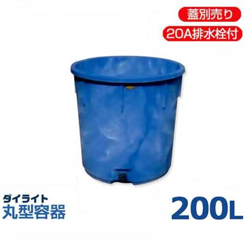 ダイライト 20A排水栓付丸型容器 T-200LF (容量200L・ポリエチレン製・専用フタ別売)