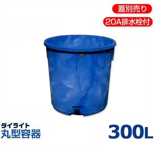 ダイライト 20A排水栓付丸型容器 T-300LF (容量300L・ポリエチレン製・専用フタ別売)