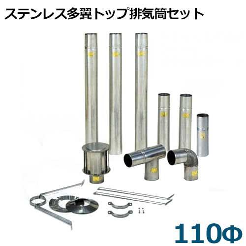 ステンレス多翼トップ排気筒セット (口径110Φ/SUS304)