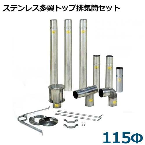 ステンレス多翼トップ排気筒セット (口径115Φ/SUS304)