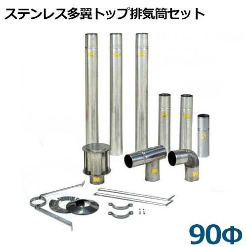 ステンレス多翼トップ排気筒セット (口径90Φ/SUS304)