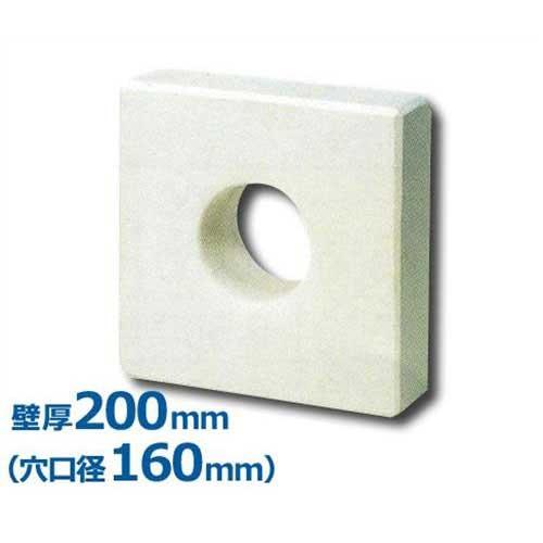 断熱用ALCメガネ石 壁厚200mm 穴口径160mm