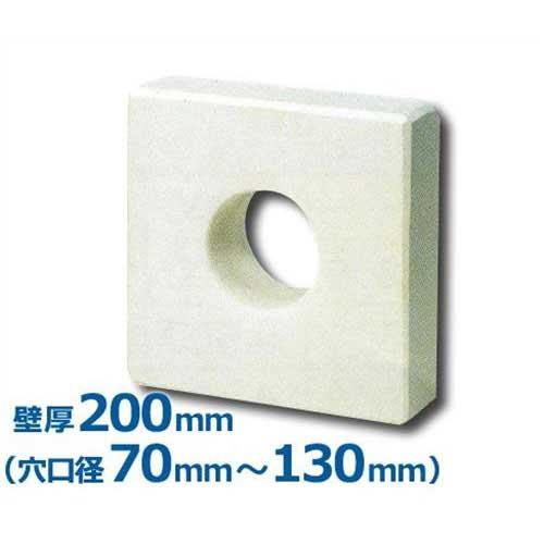 断熱用ALCメガネ石 壁厚200mm 穴口径70-130mm