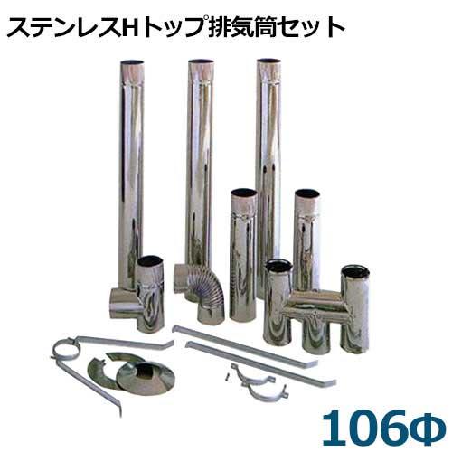 【展示処分品特価】ステンレスHトップ排気筒セット 口径106Φ SUS430