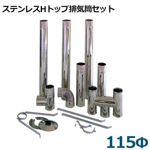 ステンレスHトップ排気筒セット (口径115Φ/SUS430)