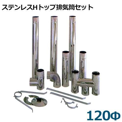 ステンレスHトップ排気筒セット (口径120Φ/SUS430)