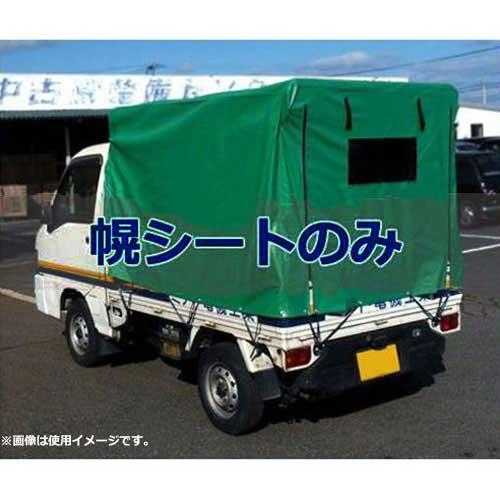 軽トラック幌 S-4用 替えシート (KL生地)