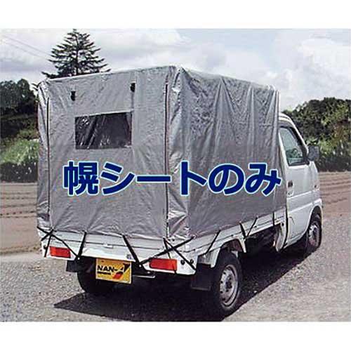 [最大1000円OFFクーポン] 軽トラック幌 S-4用 替えシート (SVU生地)