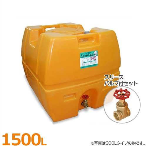 スイコー ローリータンク SLT-1500+スリースバルブ付セット (1500L) [密閉型タンク 消毒タンク]