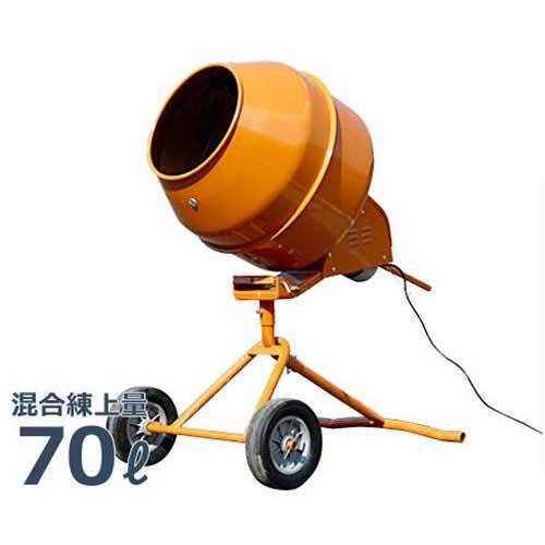 直送品 激安 激安特価 送料無料 r20 s9-832 コンクリートミキサー 2.5切 車輪付き シャフト固定ピン加工済 WPM-70A コンクリートミキサ 卓越 100Vモーター