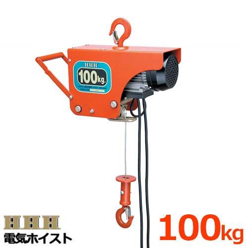 スリーエッチ 電動ホイスト ZS100