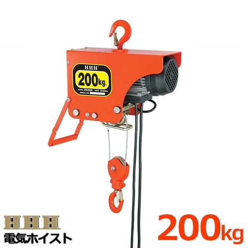 スリーエッチ 電動ホイスト ZS200