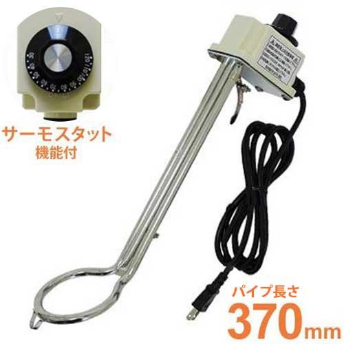 [最大1000円OFFクーポン] 新光電気 投げ込み式ヒーター ショートタイプ NHS-1000S (サーモスタット付き/パイプの長さ:370mm) [投込み湯沸かし器]