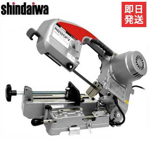 新ダイワ(やまびこ) バンドソー RB120FV (フラットバイス方式/最大切断サイズΦ120mm・□95mm)