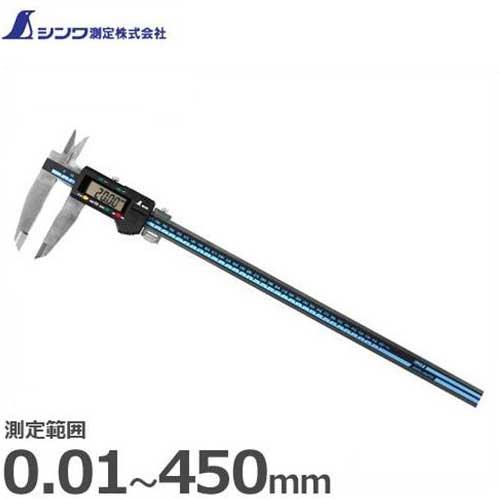 シンワ測定 デジタルノギス 19986 (ホールド機能付/測定範囲:0.01~450mm)