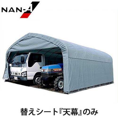 パイプ倉庫 GR-308用替えシート 天幕