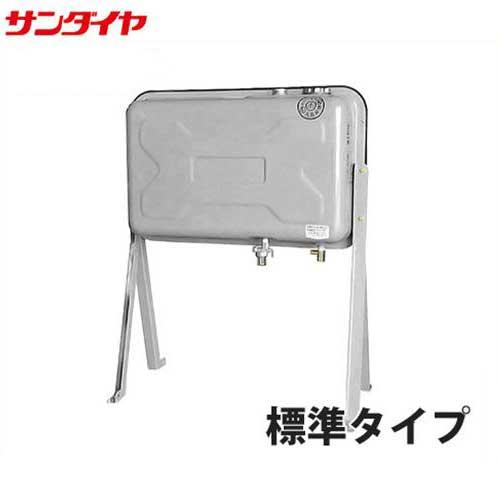 サンダイヤ ステンレス製 灯油タンク KU3-090SE (90型/標準脚/リング・フレアー両ジョイント付)