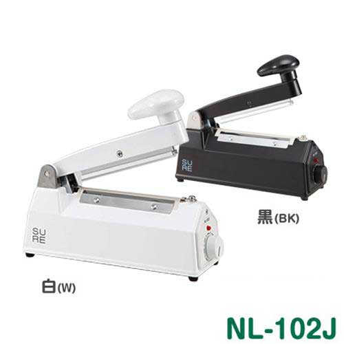 石崎電機 卓上シーラー インパルスタイプ NL-102J (シール寸法幅2.5mm×長さ100mm/ 白・黒からご選択)