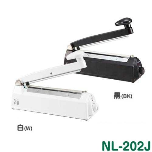 石崎電機 卓上シーラー インパルスタイプ NL-202J (シール寸法幅2.5mm×長さ20cm/ 白・黒からご選択)
