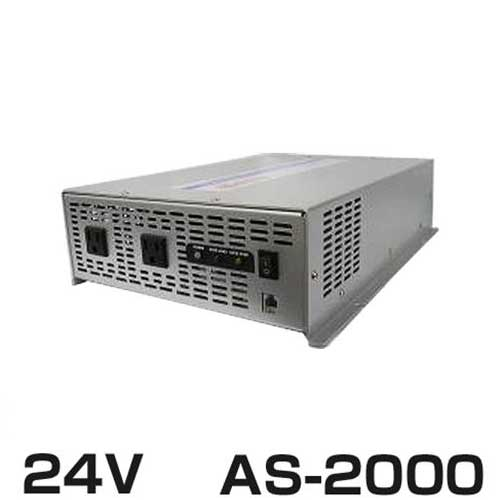 アーガス DC/ACインバーター AS-2000W-24V (出力2000W/24V/正弦波)