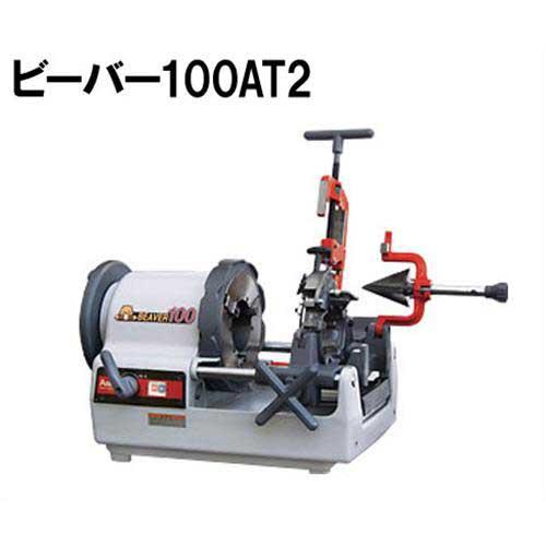 激安商品 [水道・ガス管ねじ切機]:ミナト電機工業 ネジきり旋盤ビーバー100AT2(BE1AA) アサダ-DIY・工具