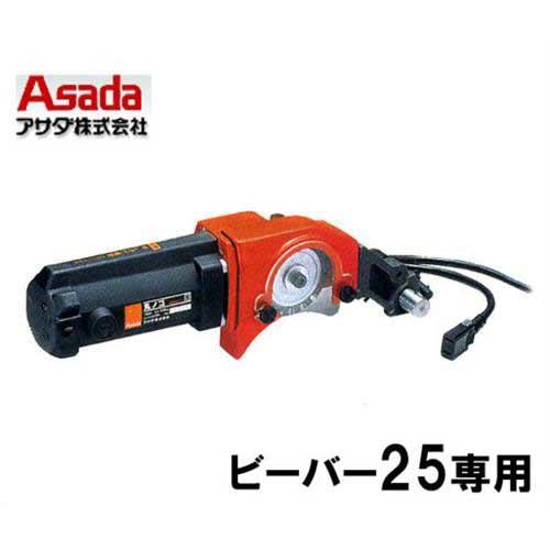 アサダ ねじ切機専用切断機 『丸のこ BE25』 【対応機種:ビーバー25】