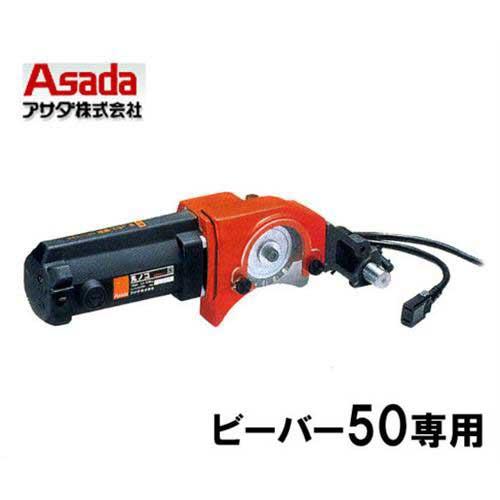アサダ ねじ切機専用切断機 『丸のこ BE50』 【対応機種:ビーバー50】