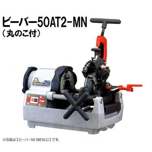 アサダ ネジ切り旋盤 ビーバー50AT2-MN (丸のこ付) BE5AM