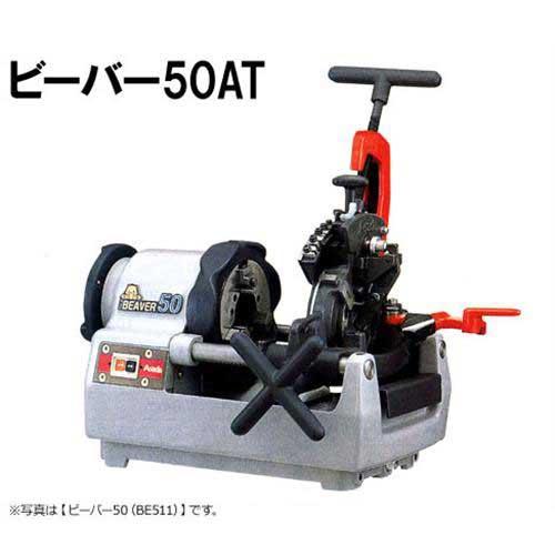 アサダ ネジ切り旋盤 ビーバー50AT BE5AT