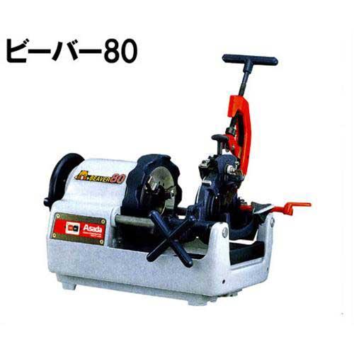アサダ ネジ切り旋盤 ビーバー80 BE800