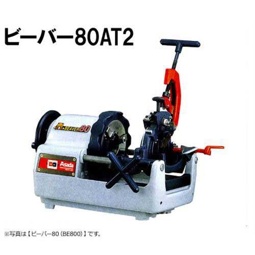 アサダ ネジ切り旋盤 ビーバー80AT2 BE8AA