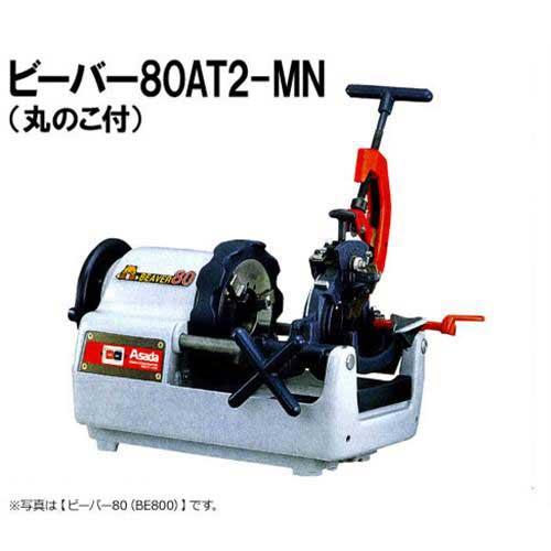アサダ ネジ切り旋盤 ビーバー80AT2-MN (丸のこ付) BE8AM