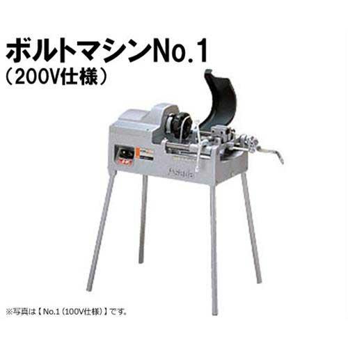 アサダ ボルトねじ切機 ボルトマシンNo.1 (200V仕様)