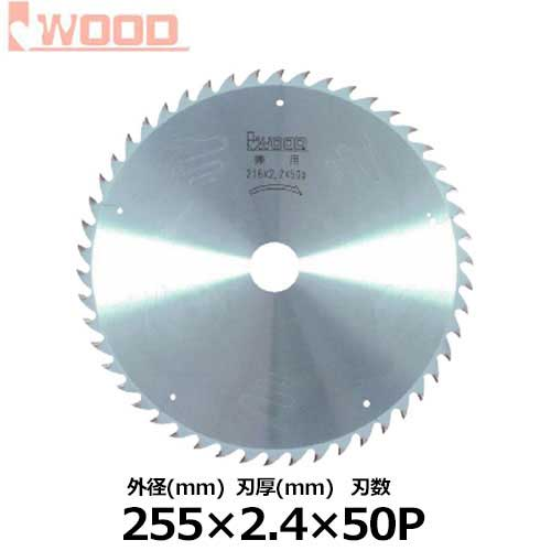 アイウッド 木工用チップソー No.99232 (タテ・ヨコ兼用) (外径255mm×刃厚2.4mm×刃数50p)