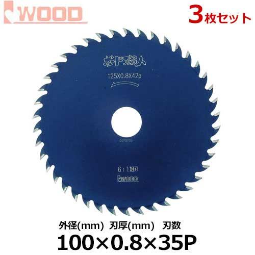 アイウッド 石こうボード用チップソー No.97300×3枚セット (外径100×厚み0.8×ピッチ35p)
