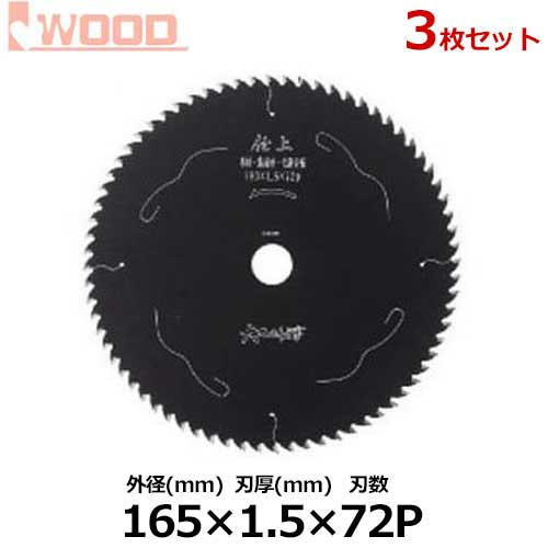 アイウッド 仕上げ用チップソー No.99167 《3枚セット》 (外径165mm×刃厚1.5mm×刃数72p)