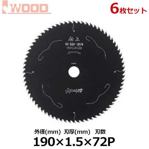 アイウッド 仕上げ用チップソー No.99168 《6枚セット》 (外径190mm×刃厚1.5mm×刃数72p)
