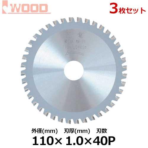 アイウッド 薄鉄板用 充電マルノコ用チップソー No.99420×3枚セット (外径110mm×刃厚1.0mm×刃数40p)