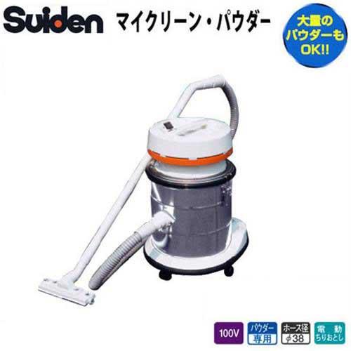 スイデン 乾式パウダー専用型 業務用掃除機 (店舗工場用) マイクリーン・パウダー SOV-S110P