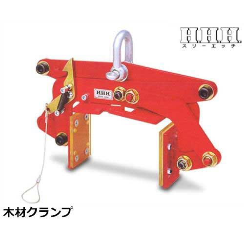 スリーエッチ 木材クランプ MO130 (最大荷重150kg)