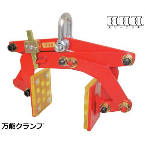スリーエッチ 万能クランプ BN100 (最大荷重100kg)