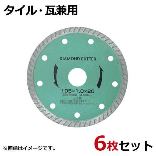 アイウッド ダイヤモンドカッター 『タイル・瓦兼用』 89920 《6枚セット》 (外形105mm)