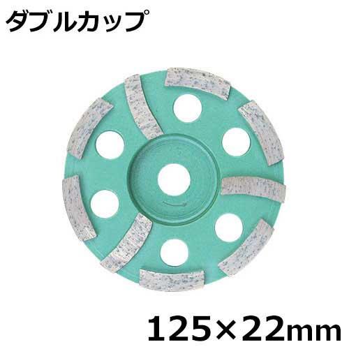 アイウッド ダイヤモンドホイール NEWダブルカップ 89942 (125×22mm)