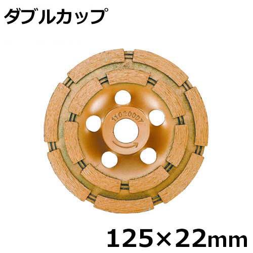 アイウッド ダイヤモンドホイール ダブルカップ 89728 (125×22mm)
